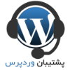 پشتیبانی سایت وردپرسی | مشاوره وردپرس | آموزش وردپرس | پشتیبان وردپرس