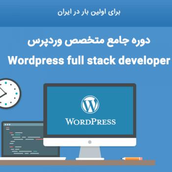 دوره جامع متخصص وردپرس (WordPress Full Stack Developer)