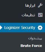 امنیت وردپرس و جلوگیری از حملات به صفحه ورود با افزونه Loginizer
