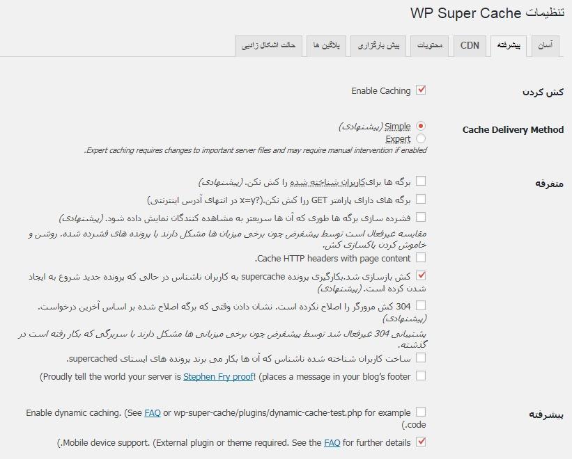 افزایش سرعت بارگذاری سایت وردپرس با WP Super Cache