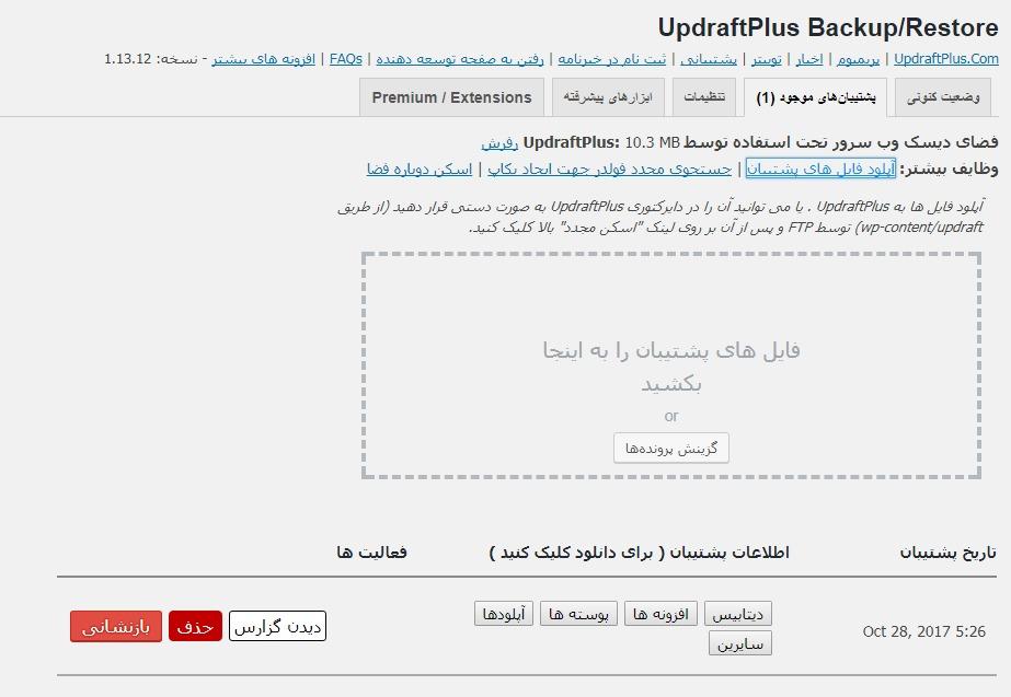 بک آپ و پشتیبان گیری در وردپرس با افزونه UpdraftPlus