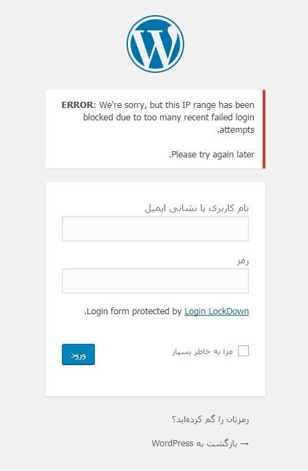 افزایش امنیت ورود به وردپرس با افزونه Login LockDown