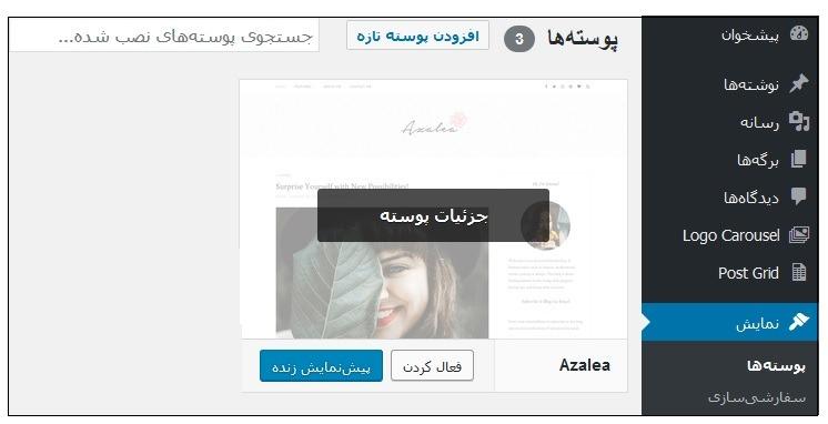 خطایابی در وردپرس و رفع مشکلات وب سایت وردپرسی با بررسی سایت و رفع ارور در وردپرس