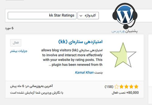 ستاره دار کردن مطالب وردپرس در گوگل با افزونه kk Star Ratings