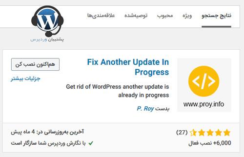 افزونه Fix Another Update In Progress برای خطای به روزرسانی دیگری در جریان است