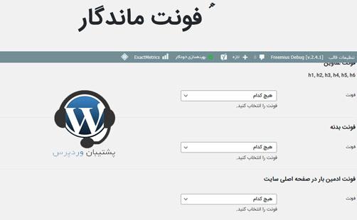 تغییر فونت سایت وردپرسی